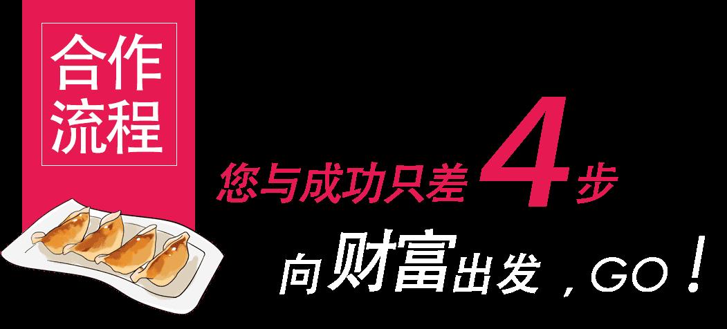 惠美饺子加盟合作流程