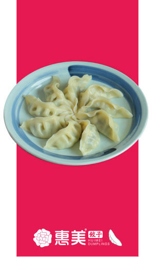 惠美饺子加盟之精品水饺