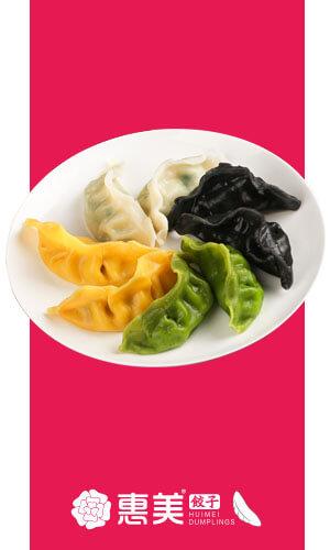 惠美饺子加盟之青岛彩色海鲜水饺