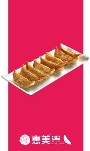 惠美饺子加盟之一品煎饺