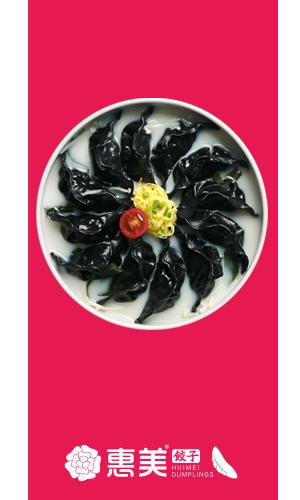 惠美饺子加盟之美味汤饺