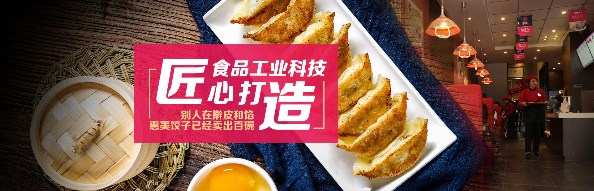 惠美饺子加盟产品优势