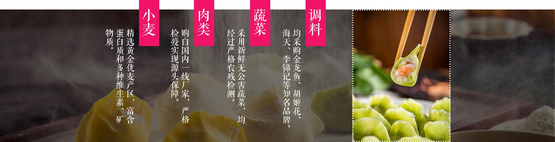 惠美饺子加盟精心选材