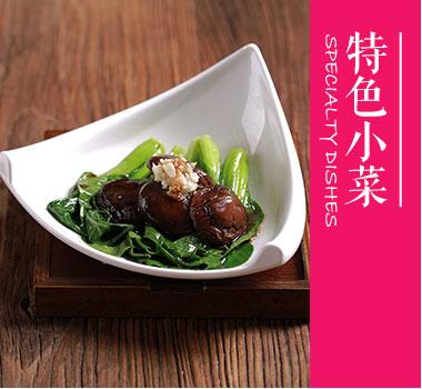 惠美美食之特色小菜