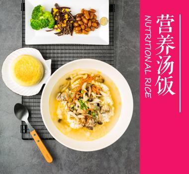惠美美食之营养汤饭