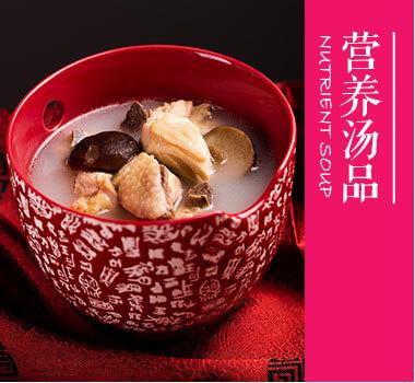 惠美美食之营养汤品
