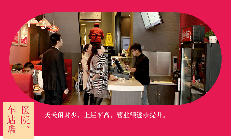 惠美饺子加盟选址之医院、车站店