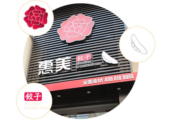 惠美饺子门头形象