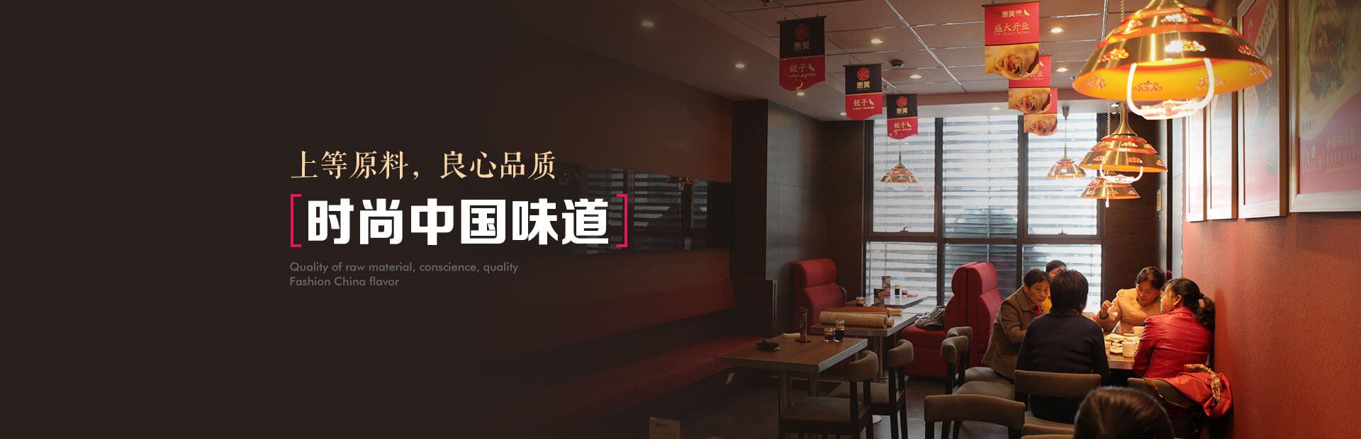 饺子加盟连锁店