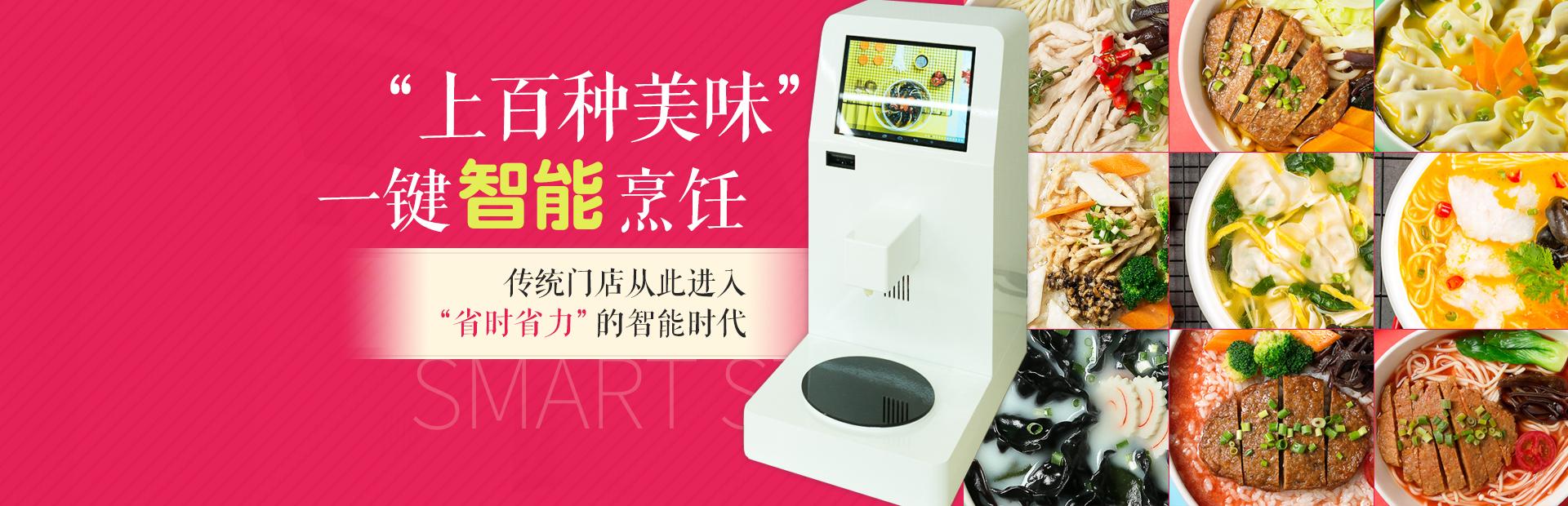 惠美饺子智能餐饮新模式