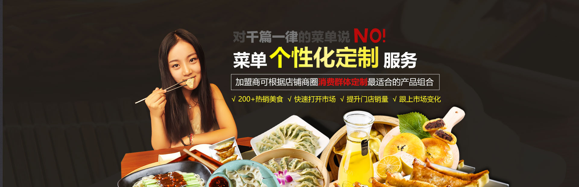 饺子加盟连锁品牌推荐