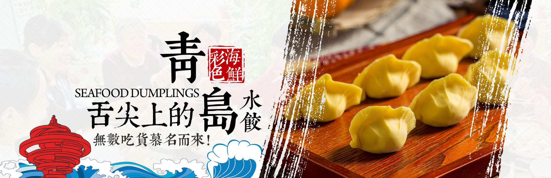舌尖3推荐-青岛海鲜饺子