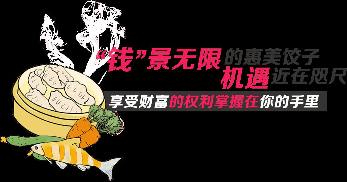特色饺子加盟店