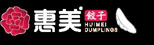 水饺加盟就选惠美饺子