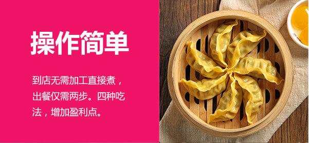 惠美饺子全国范围内招商加盟