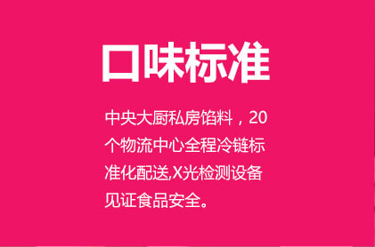 饺子连锁加盟品牌企业