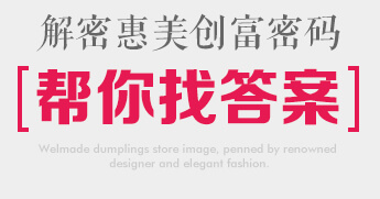 惠美饺子加盟创富密码