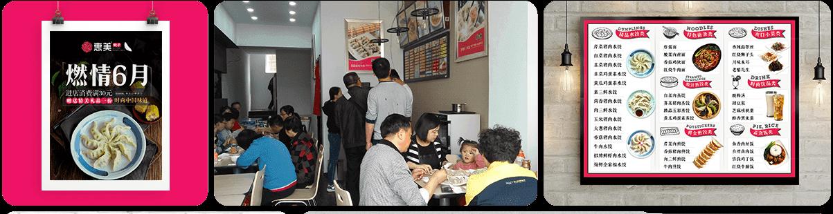 惠美饺子加盟营销支持