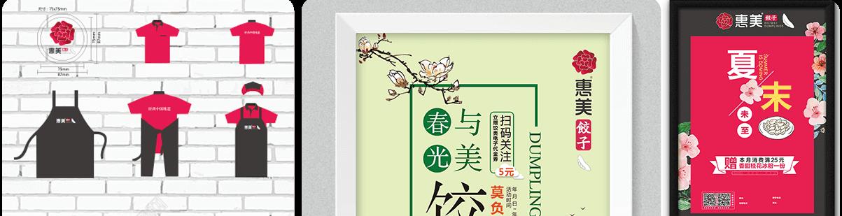 饺子加盟连锁店VI