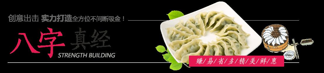 饺子快餐加盟连锁店