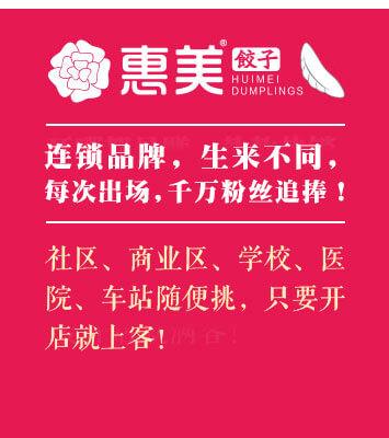 惠美饺子加盟连锁