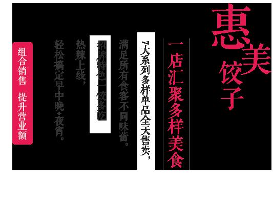 水饺加盟店排行榜