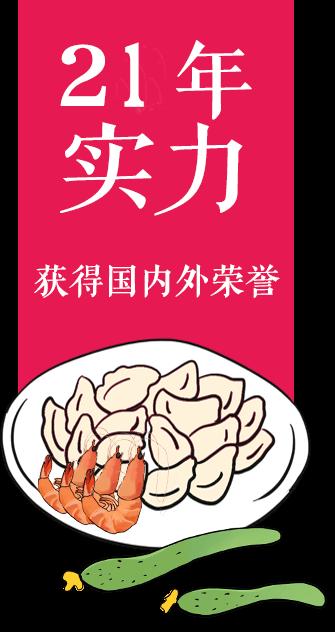 水饺加盟店排行榜实力品牌