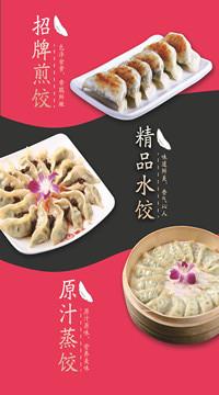 惠美饺子的三国时代