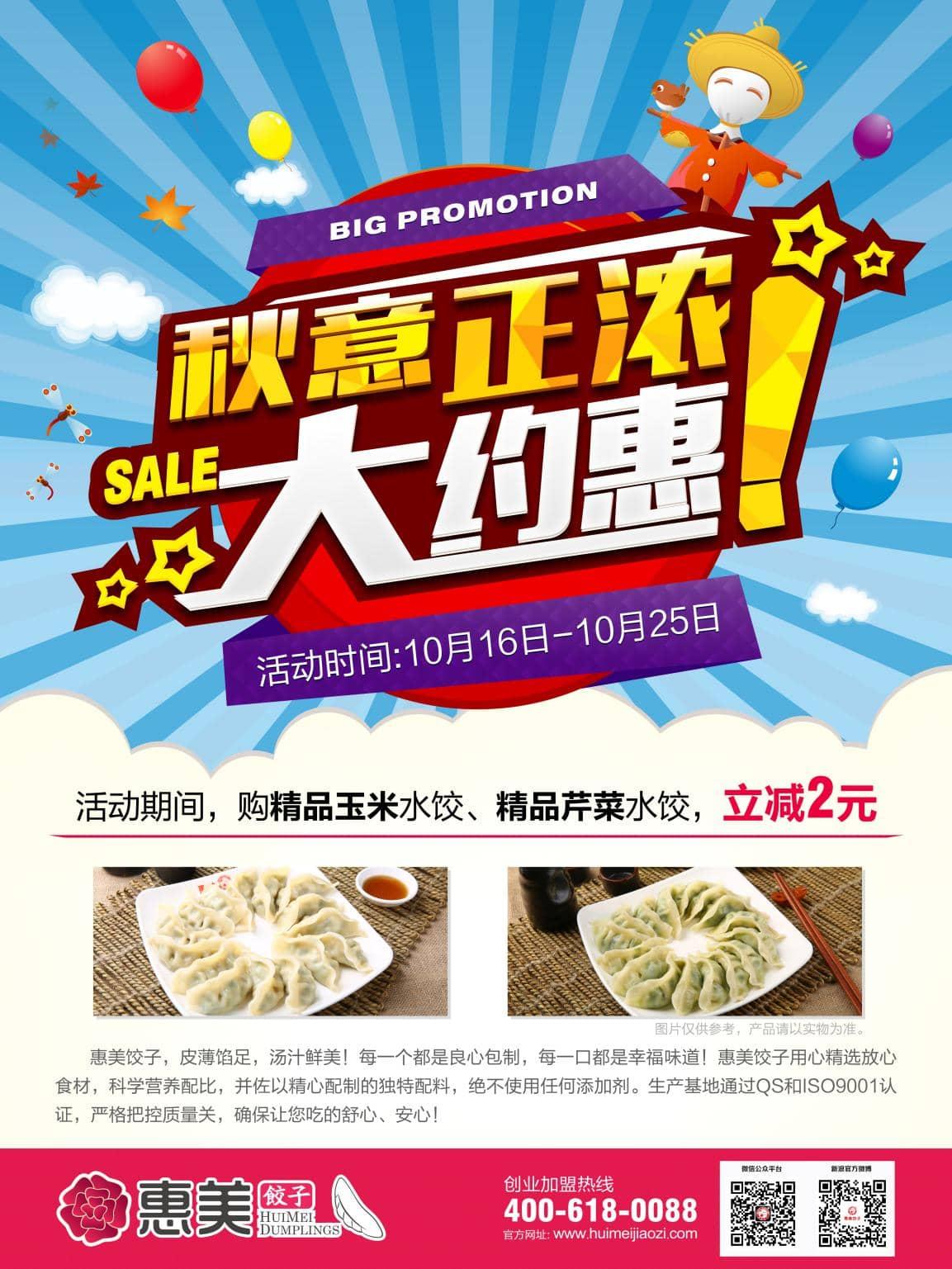 惠美饺子十月促销活动