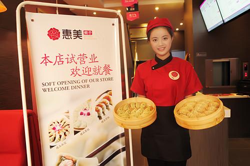 特色饺子店加盟