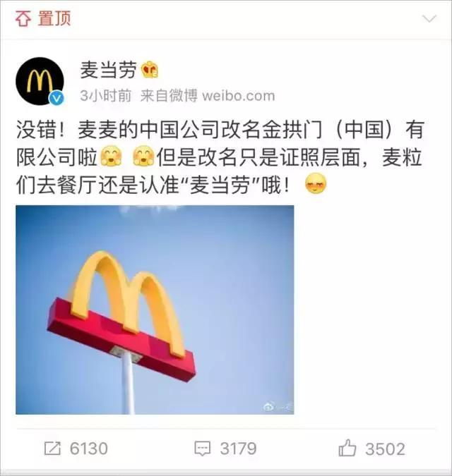 麦当劳改名金拱门