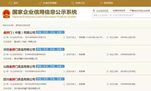 麦当劳(中国)有限公司更名
