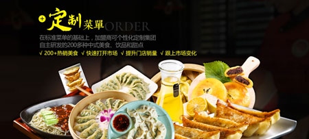 惠美饺子开启餐饮定制化时代