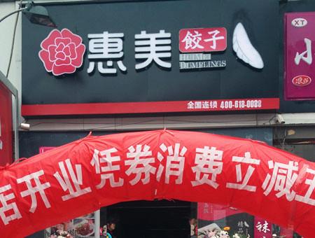 饺子店加盟