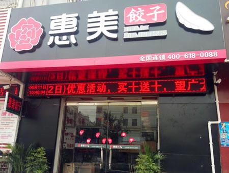 餐饮加盟,水饺餐饮连锁