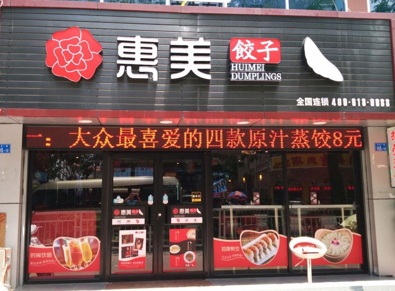 惠美饺子加盟商的幸福微记录