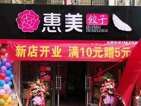 加盟惠美饺子小本投资赚大钱