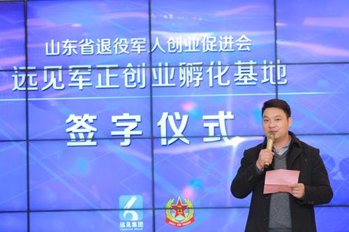 青岛军正人力资源管理有限公司董事长王在上台致辞
