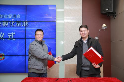 正式签订战略合作协议