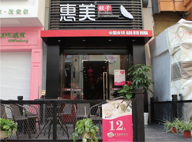 惠美饺子加盟店