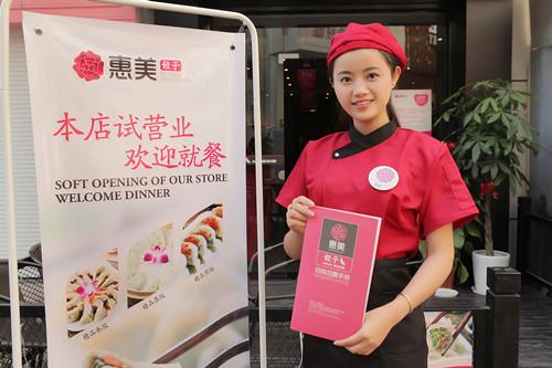 顾客喜欢到惠美饺子就餐的秘密