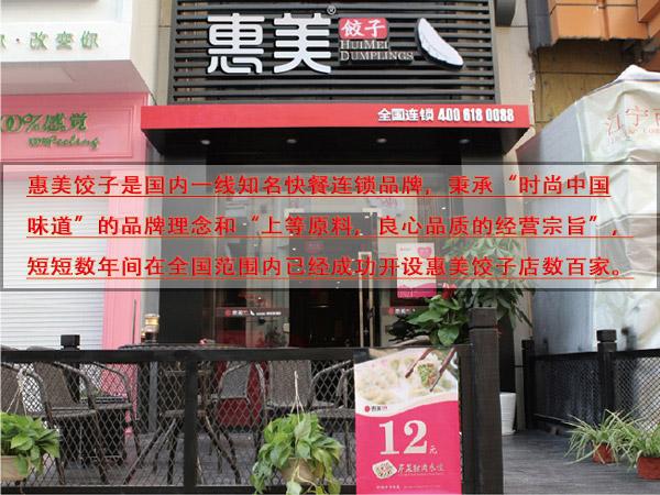惠美饺子品牌介绍