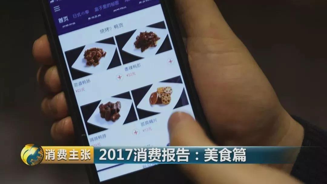 2017餐饮外卖市场