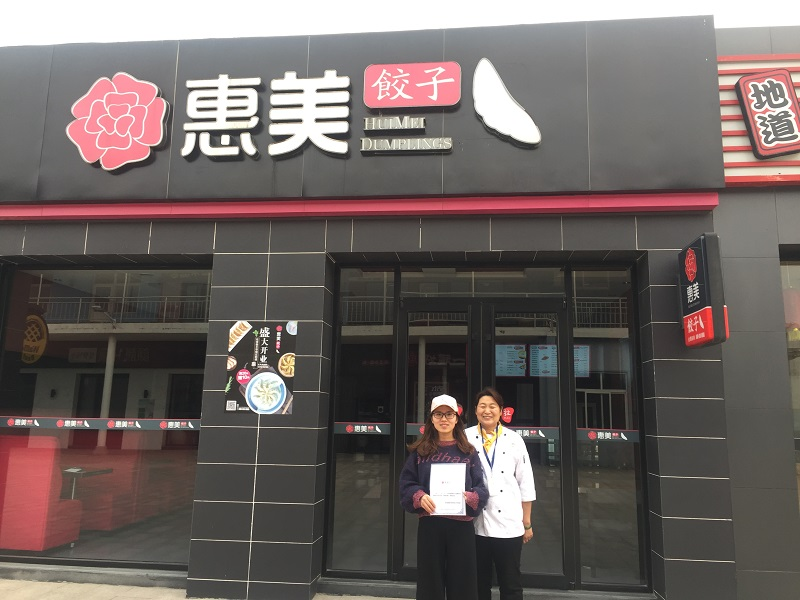 惠美饺子加盟商签约合影
