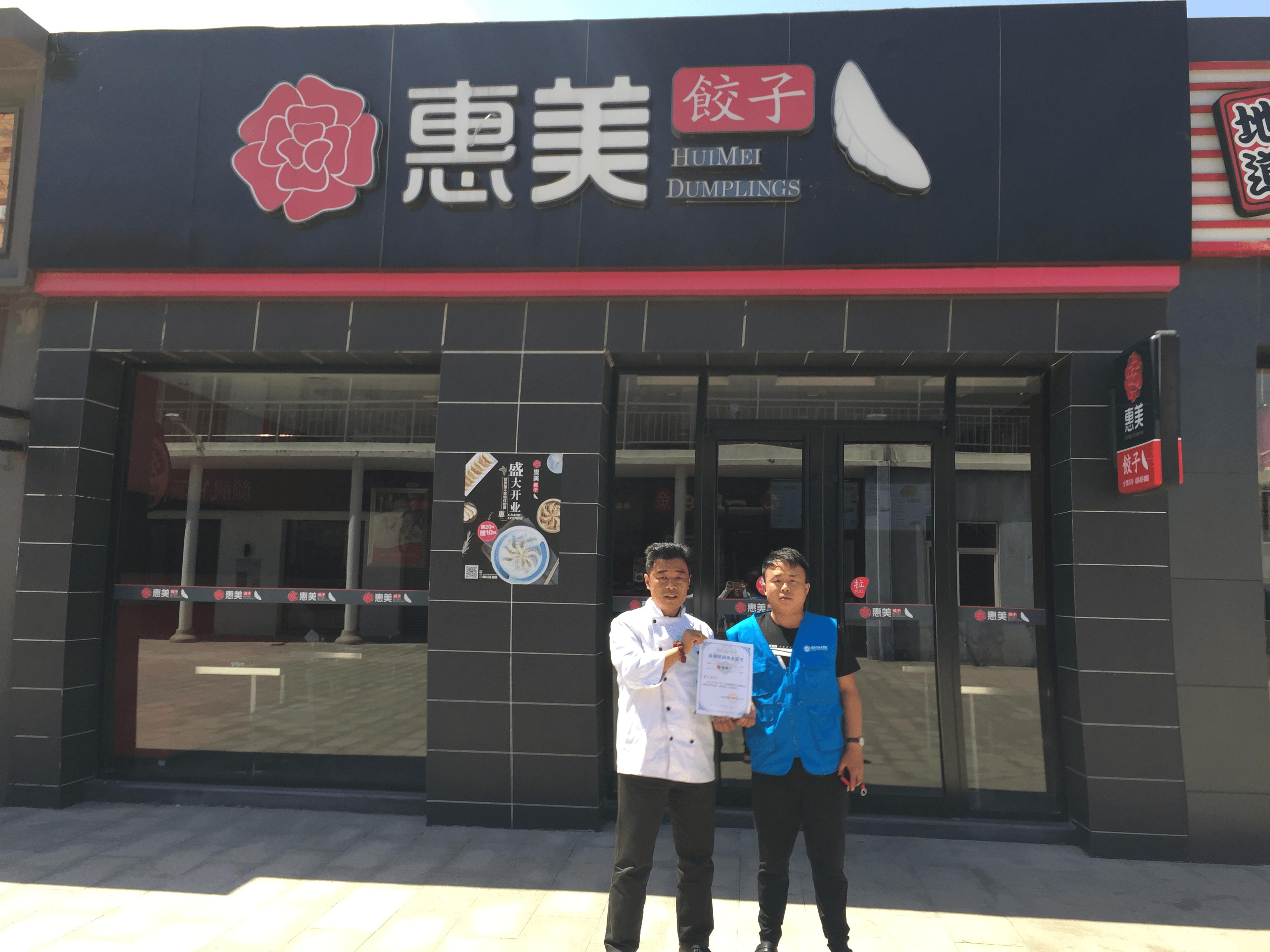 惠美饺子加盟商培训结业