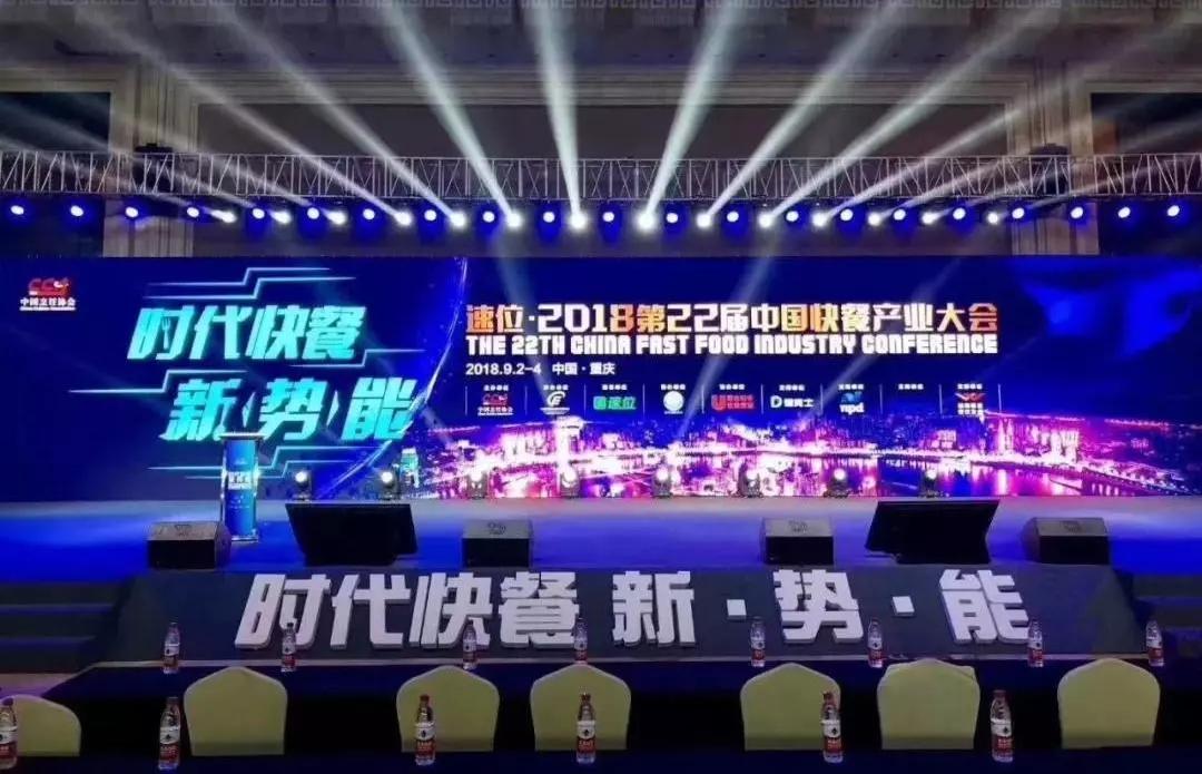 2018第22届中国快餐产业大会