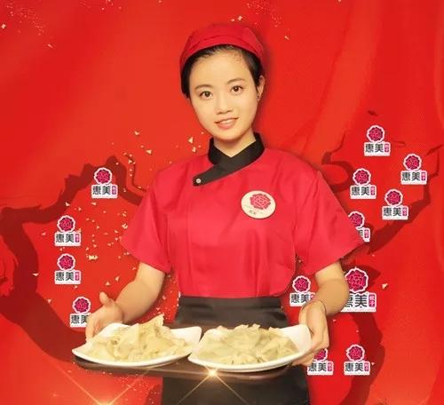 惠美饺子门店遍布全国