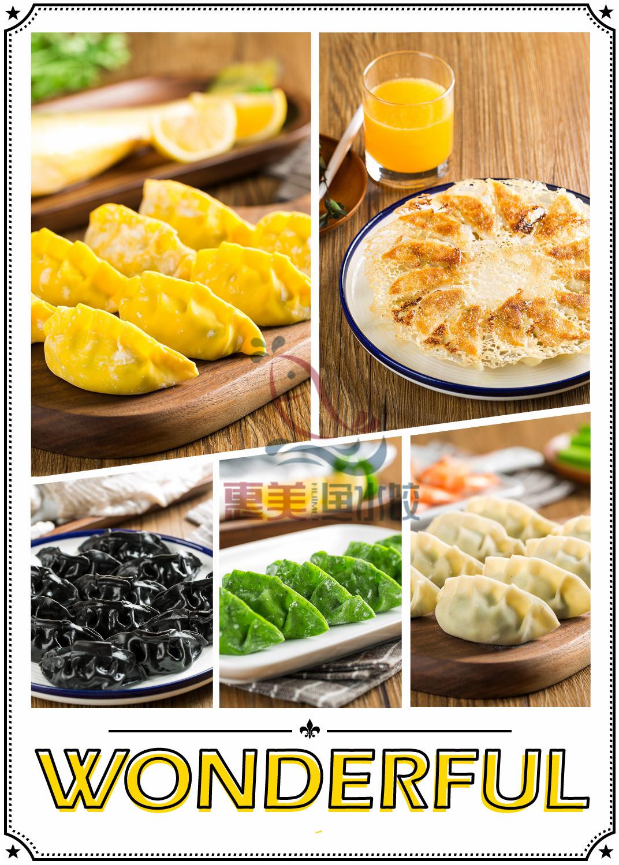 惠美鱼水饺产品集合