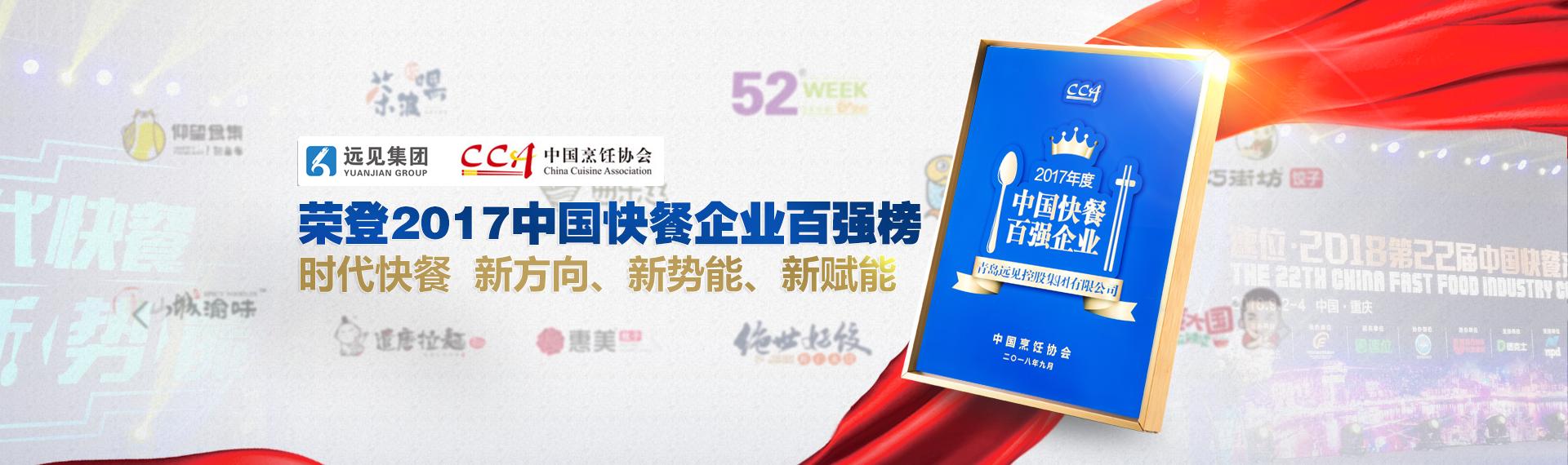 2017年度中国快餐百强企业