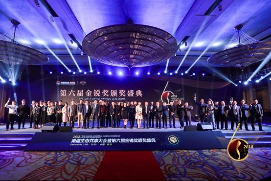 2018渠道生态共享大会暨第六届金锐奖颁奖盛典